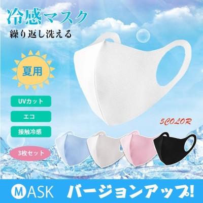 【3枚/高品質】 冷感マスク マスク 冷感 夏用 夏用マスク 接触冷感 涼しい 洗える 蒸れない 小さめ UVカット 通気性 男女兼用 スポーツマスク ポイント消化