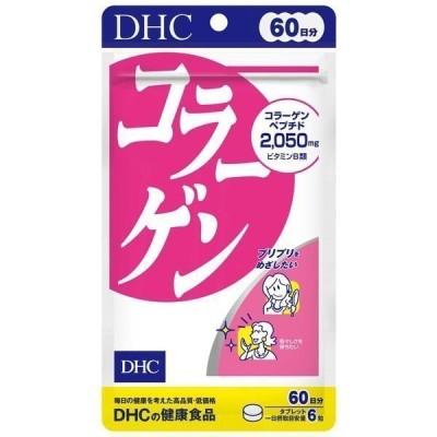 DHC コラーゲン 60日分 (360粒) ディーエイチシー サプリメント アミノ酸 コラーゲンペプチド サプリ 健康食品 粒タイプ 4511413404157
