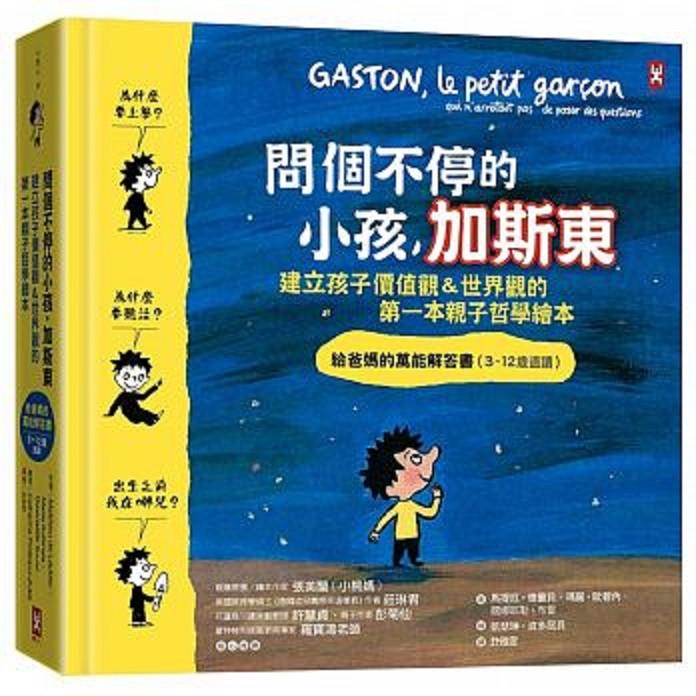 野人-問個不停的小孩,加斯東【建立孩子價值觀&世界觀的第一本親子哲學繪本