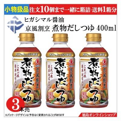 ★小物扱(3本)ヒガシマル醤油 京風割烹煮物だしつゆ400ml x 3本  (1本333円)