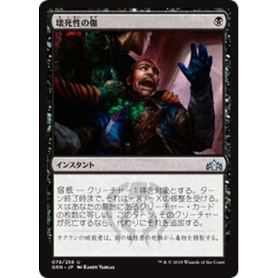 MTG マジック:ザ・ギャザリング 壊死性の傷(アンコモン) ラヴニカのギルド(GRN-079)   日本語版 インスタント 黒