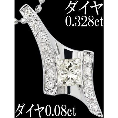 ダイヤ 0.328ct 0.08ct ペンダント ネックレス K18WG プリンセス