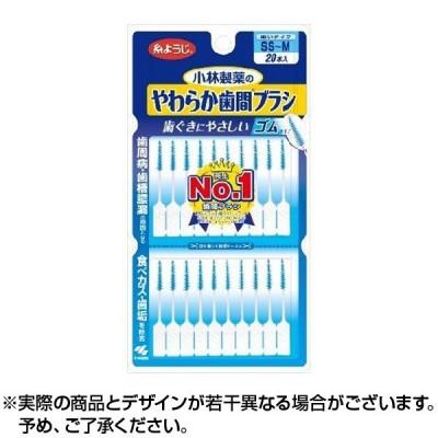 糸ようじ やわらか歯間ブラシ SS-M ×1個