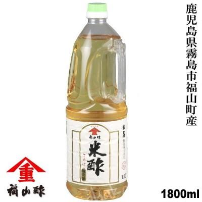 ヤマシゲ 料理用 米酢 1800ml 福山酢醸造 鹿児島県産