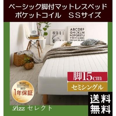 ベーシック脚付きマットレスベッド ポケットコイルマットレス セミシングル(幅80×長さ195×高さ35cm/28kg) 脚15cm 送料無料