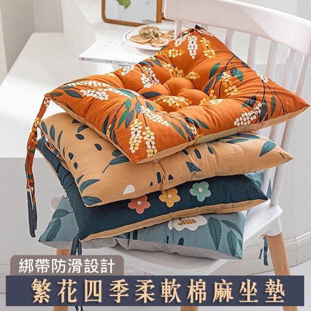 繁花四季柔軟防滑坐墊 椅墊 綁帶防滑設計 辦公室久坐 小資族