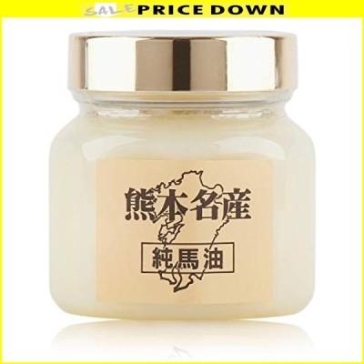 人吉農産 純馬油 馬油 クリーム 無添加 無着色 (250g)