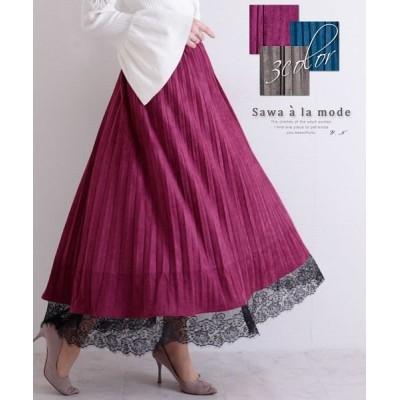 (Sawa a la mode/サワアラモード)裾レースのスウェードプリーツフレアスカート/レディース ローズ