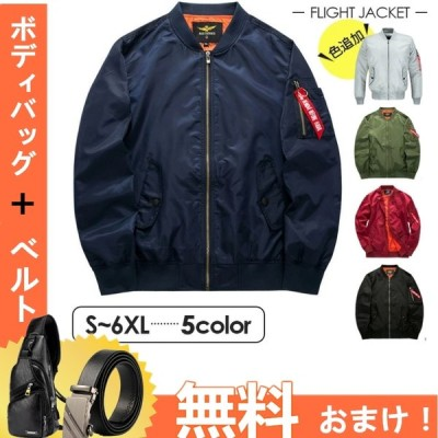 フライトジャケットメンズブルゾン アウター スカジャンスタジャンミリタリージャケット ジップアップジャケット 大きいサイズ