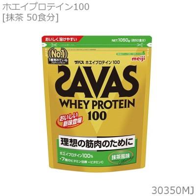 SAVAS ザバス ホエイプロテイン100 抹茶風味 1050g 50食分 CZ7465 30350MJ