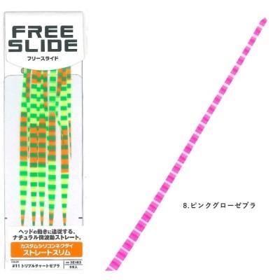 ハヤブサ フリースライド カスタムシリコンネクタイ ストレートスリム SE163 #ピンクグローゼブラ  (メール便可) (O01) (セール対象商品)