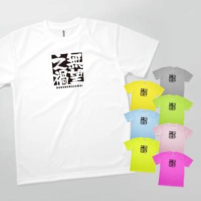 Tシャツ 無望之禍 四字熟語