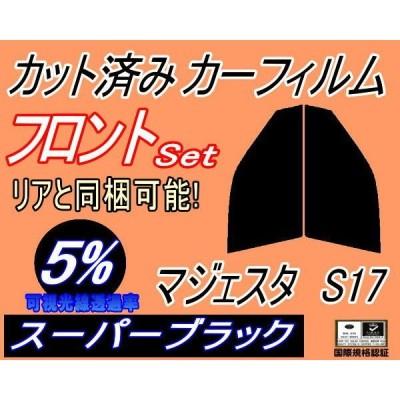 フロント (s) マジェスタ S17 (5%) カット済み カーフィルム UZS171 UZS173 UZS175 JZS177 トヨタ