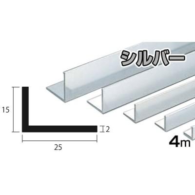 アルミ アングル シルバー 2mm 15×25×4000 5カット無料   2×15×25  長さ4m  当日から翌日出荷 アルミ型材 15x25 不等辺アングル アルマイト