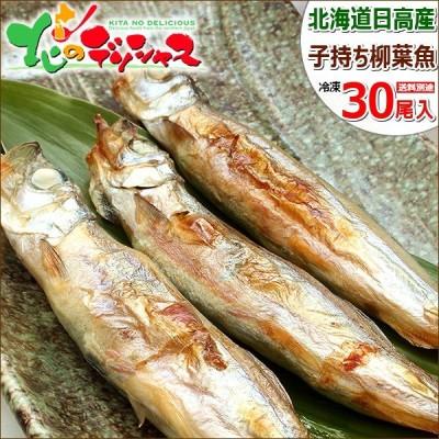 北海道産 干物 ししゃも (メス子持ち/30尾入り) 本ししゃも シシャモ 柳葉魚 同梱 まとめ買い 自宅用 家庭用 人気 売れ筋 北海道 グルメ お取り寄せ