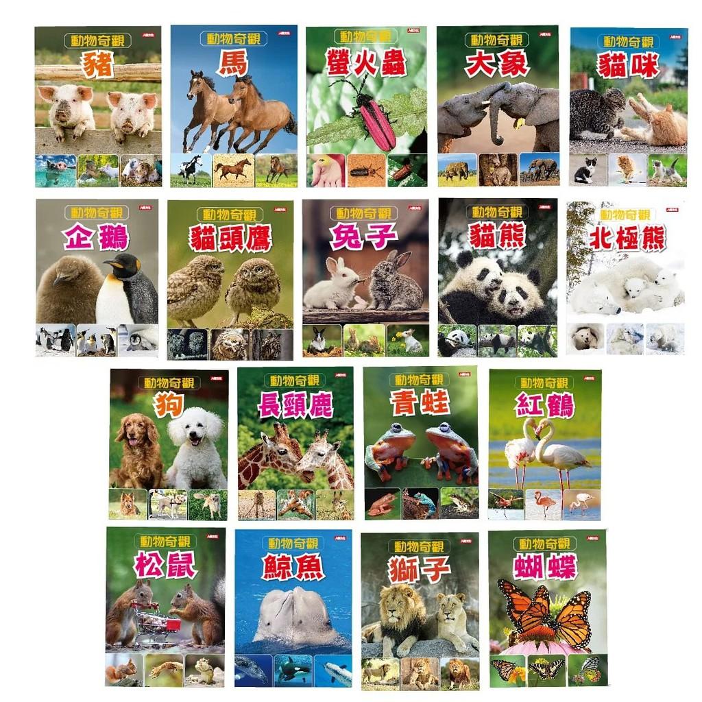 【人類文化】動物奇觀_幼兒動物認知書_動物小百科 (18冊任選)