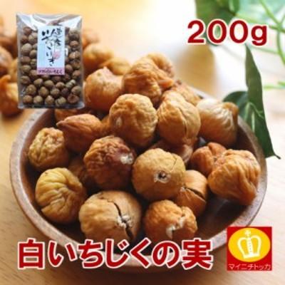 ドライ イチジク 白いちじく200g 送料無料料 フルーツ