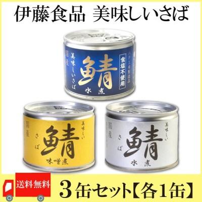 鯖缶 伊藤食品 美味しい鯖 3缶セット 水煮 味噌煮 食塩不使用 送料無料 ポイント消化