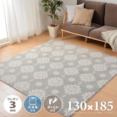 グレー /130×185】フランネル ジャガードラグ なめらかな ジャガード織り 絨毯 カーペット 大人フェミニン ウレタン約3mm 掃除も簡単 汚れても洗えるから安心