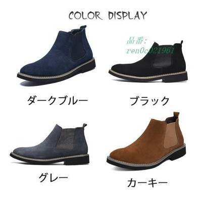 サイドゴアブーツ チェルシーブーツ メンズ 靴 ショートブーツ カジュアルシューズ 紳士靴 レザーブーツ 男性 くつ シューズ ワークブーツ ハイカット