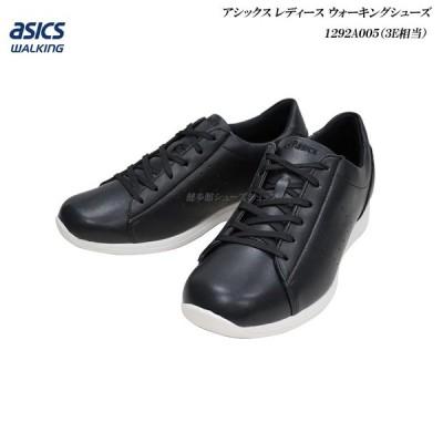 アシックス ハダシウォーカー レディース ウォーキングシューズ 靴 HADASHIWALKER W005 1292A005 ブラック 3E相当 asics walking