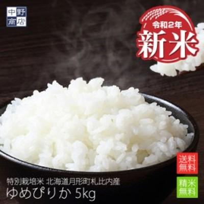 新米 特別栽培米 減農薬栽培米 玄米 米 北海道産 ゆめぴりか 5kg 特別栽培米(節減対象農薬5割減・化学肥料5割減)