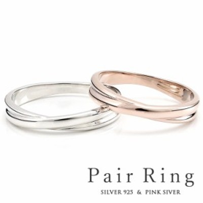 ペアリング 2本セット 刻印無料 シルバー925 ピンクシルバー シンプル クロスライン Xライン おしゃれ 指輪 偶数サイズ マリッジリング