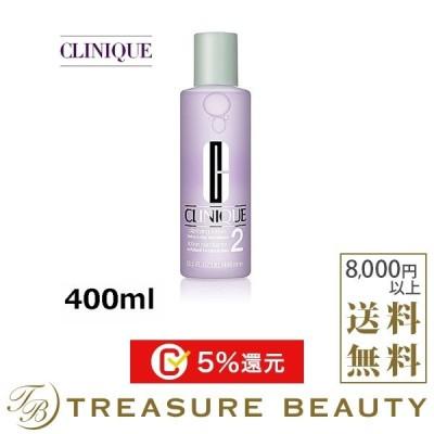クリニーク クラリファイング ローション 2(日本アジア処方) 1個 400ml (化粧水) プレゼント 人気コスメ おすすめ
