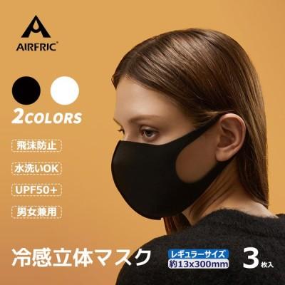 AIRFRIC マスク夏用 接触冷感 ひんやり 洗える アイスシルク 立体マスク 涼しい UVカット 3D 繰り返し使える 男女兼用 大人用 3枚 lsm01