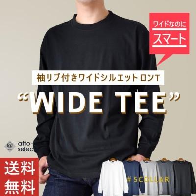 ドロップショルダー 長袖 Tシャツ メンズ 無地 ロングTシャツ 袖リブ付き 送料無料 父の日 通販M《M1.5》