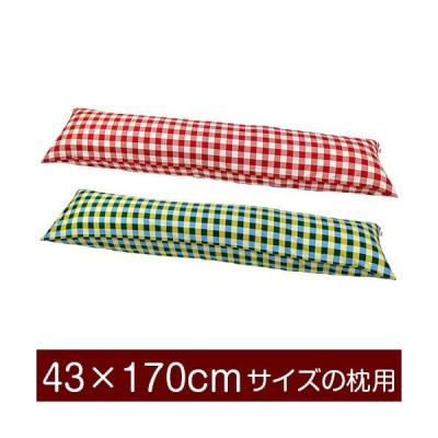 枕カバー 43×170cmの枕用ファスナー式  チェック綿100% パイピングロック仕上げ
