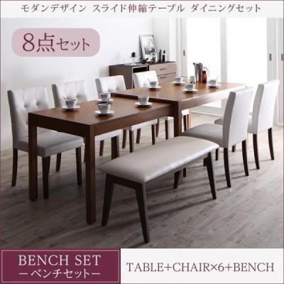 スライド伸長式ダイニングテーブルセット 8点 〔テーブル幅135-235cm+チェア6脚+ベンチ1脚〕 モダン