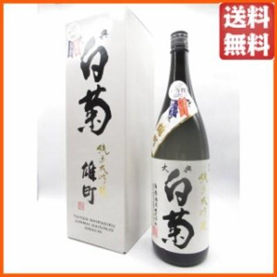 大典白菊 純米大吟醸 雄町 1.8L 1800ml【日本酒】 【お中元 ギフト 御中元】