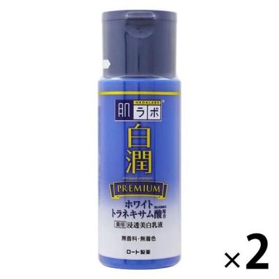 肌ラボ 白潤 プレミアム薬用浸透美白乳液 140mL ×2個 ロート製薬