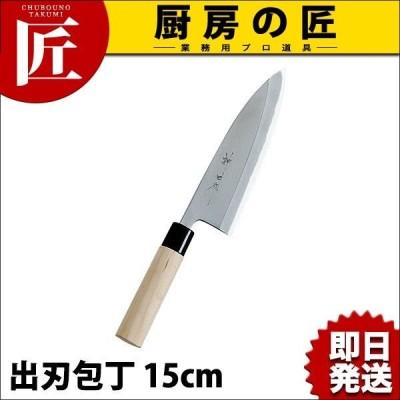 神田作 PC桂柄 出刃 150mm