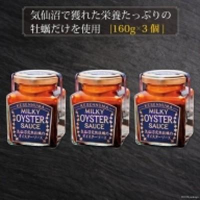 完熟牡蠣のオイスターソース(160g)3個<石渡商店>【宮城県気仙沼市】