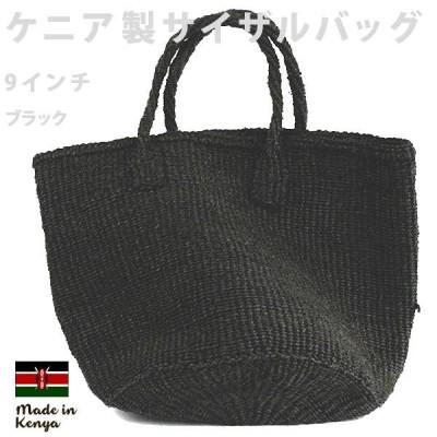 ケニア製サイザルバッグ ブラック 9インチ