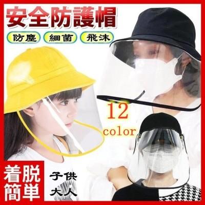保護帽 着脱簡単 飛沫防止 フェイスガード 子供用 防風キャップ 男女兼用 野球帽 防塵 保護 細菌飛沫対策 マジックテープ 取り外し可能 多機能