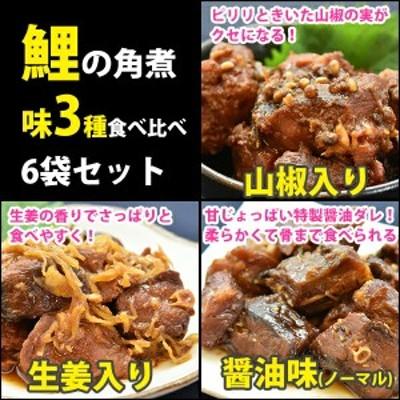 国産 鯉の角煮3種6袋セット(醤油・生姜・山椒 各2袋) コモリ食品 骨まで柔らかいうま煮