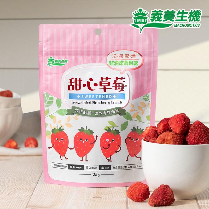 [義美生機] 甜心草莓 (25g/包) (全素)