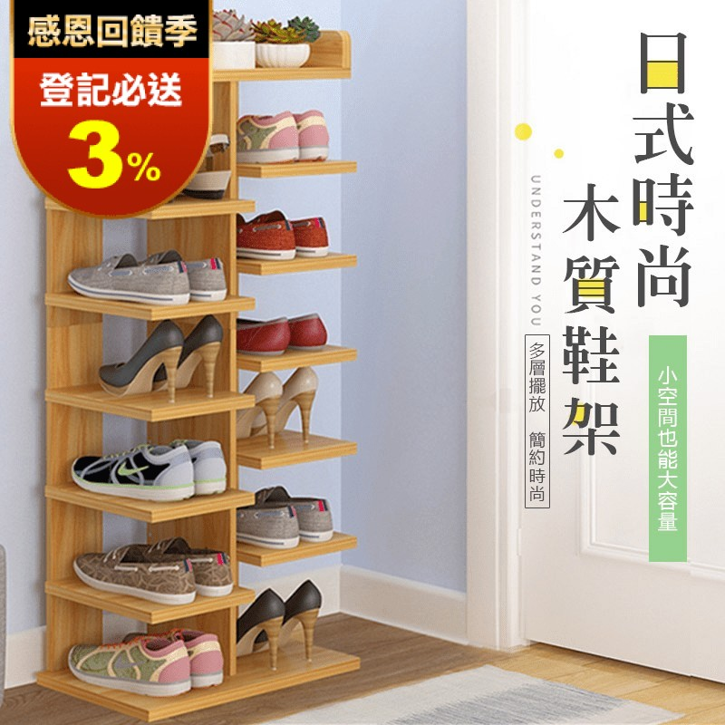 日式時尚七層木質鞋架