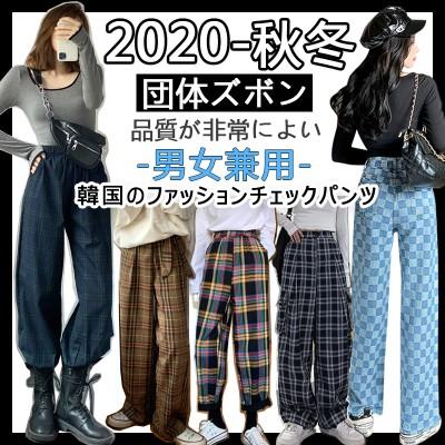 2020春秋冬新作更新 韓国ファッションカップルのズボン新作追加/チェックパンツ/団体ズボン/ガウチョパンツ/シャツ/スカート/アウター/男女兼用ズボン大集合/品質が非常によい