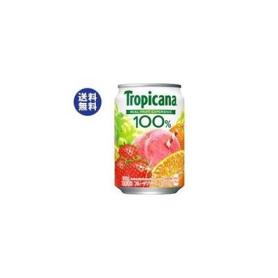送料無料 キリン トロピカーナ 100% フルーツブレンド 280g缶×24本入