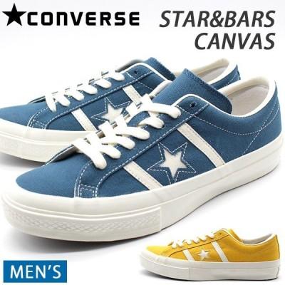 コンバース スター&バーズ スニーカー メンズ 靴 青 黄色 キャンバス CONVERSE STAR&BARS CANVAS