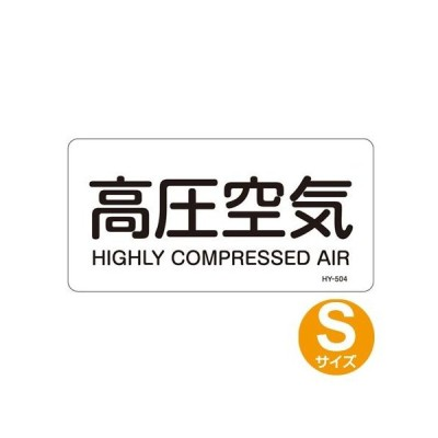 JIS配管アルミステッカー 空気関係 「高圧空気」 Sサイズ 10枚組 ( 表示シール アルミシール )