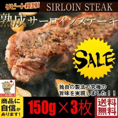 プレミアム ステーキ 焼き肉 bbq バーベキュー 牛肉 お肉 肉 送料無料 サーロインステーキ 150g 3枚