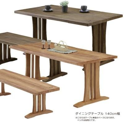 ダイニングテーブル テーブル ダイニング 幅140cm 和風 モダン ナチュラル 食卓テーブル 食卓 木製テーブル 無垢材
