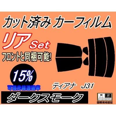 リア (s) ティアナ J31 (15%) カット済み カーフィルム J31 TNJ31 PJ31 ニッサン