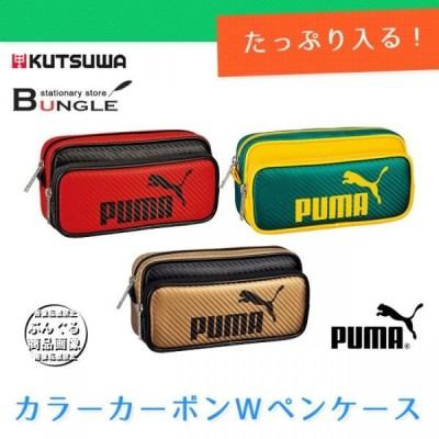 クツワ株式会社/PUMA(プーマ)カラーカーボンWペンケース(レッド・グリーン・ゴールド)787PM たっぷり入る大容量!