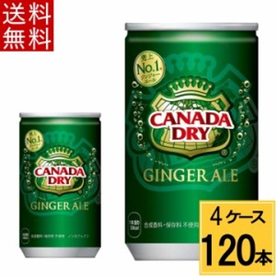 カナダドライ ジンジャーエール 160ml缶 送料無料 合計 120 本(30本×4ケース)炭酸飲料(スパークリング) ジンジャエール ジンジャーエ